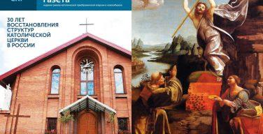 Вышел из печати праздничный «юбилейный» номер «Сибирской католической газеты»