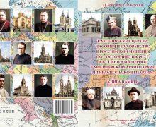 Издана книга, посвященная Католической Церкви в России накануне революции 1917 года и в Советский период