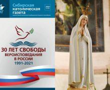 Увидел свет праздничный номер «Сибирской католической газеты», посвященный 30-летию религиозной свободы в России