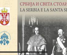 Сербия и Ватикан: история отношений