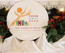 Все российские епархии вступили в синодальный процесс 2021-2023