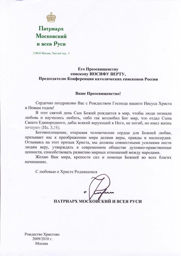 Поздравительное письмо Патриарха Кирилла епископу Иосифу Верту