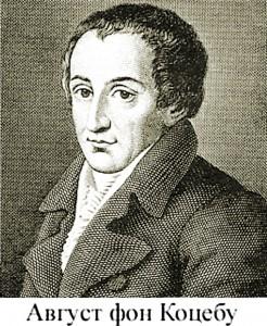 Август фон Коцебу