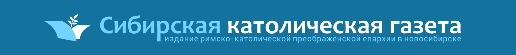 """Сибирская католическая газета"""