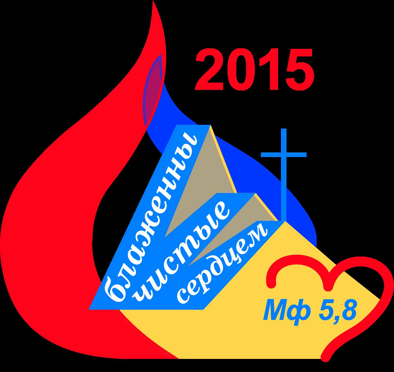 К ВСЕРОССИЙСКОЙ ВСТРЕЧЕ МОЛОДЕЖИ (Новосибирск-2015)