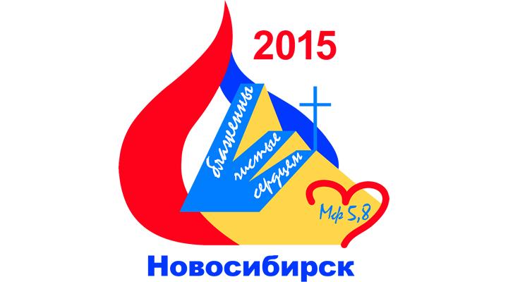 Программа Всероссийской встречи молодежи (Новосибирск 6-9 августа 2015 г.)