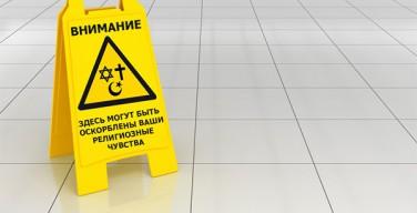 Большинство россиян не замечает религиозных оскорблений