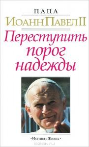 """Книга """"Переступить порог надежды"""" - самое популярное произведение Иоанна Павла II"""