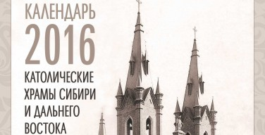 Культурный центр «Иниго» выпустил два календаря на 2016 год