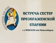 Встреча сестер-монахинь Преображенской епархии проходит в Новосибирске