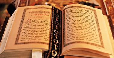 Текст современного Катехизиса РПЦ готов, его ждет церковная рецепция
