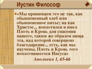 """""""Апология"""" св. Юстина"""