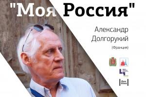 Moya-Rossiya-Dolgorukogo-a1-a5 - копия