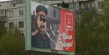 СМИ: Сталину на баннере коммунистов пририсовали очки