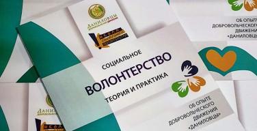 Добровольческое движение «Даниловцы» выпустило книгу о социальном волонтерстве