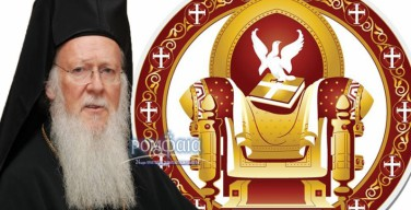 Константинопольский патриархат проведет Всеправославный собор по плану