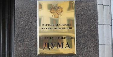 Думский комитет одобрил поправку, регламентирующую деятельность в России иностранных миссионеров