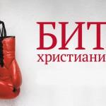 """богохульство - """"Сибирская католическая газета"""""""