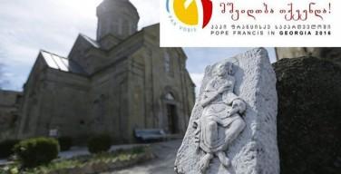 Опубликован логотип визита Папы Франциска в Грузию