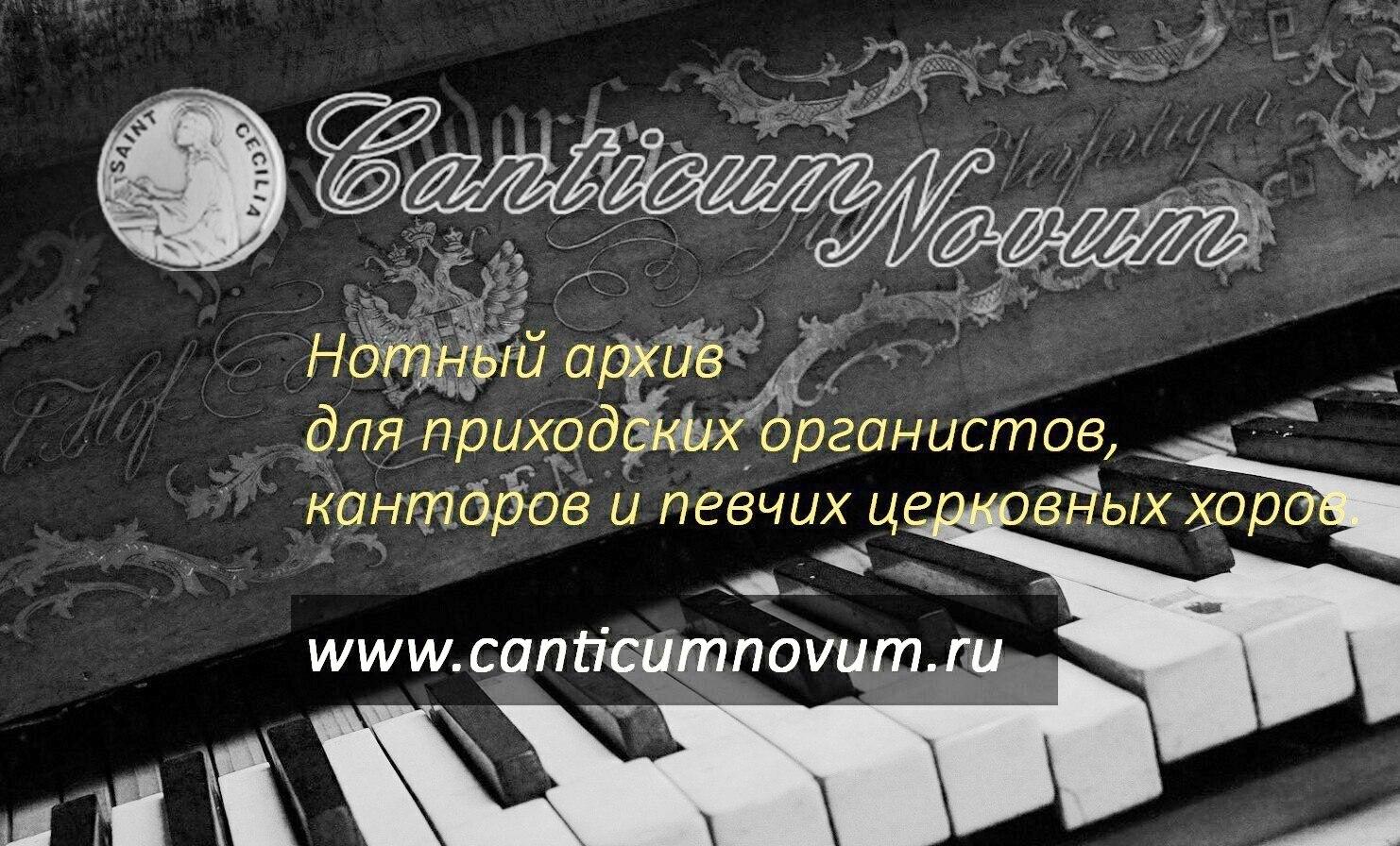 ЗАХОДИТЕ НА САЙТ CANTICUM NOVUM!