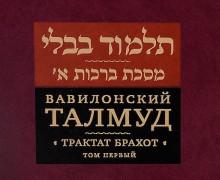 Перевод Вавилонского Талмуда на русский язык займет примерно 30 лет