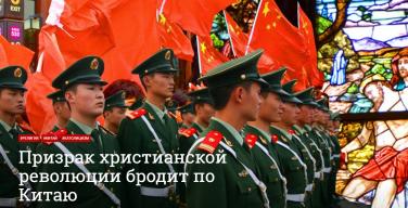 Призрак христианской революции бродит по Китаю