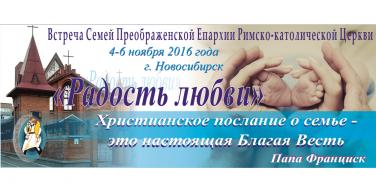 В Новосибирске состоится встреча Семей Преображенской Епархии