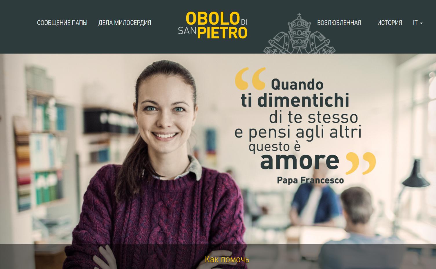 Благотворительность Папы Римского: новый интернет-портал «Лепты святого Петра»