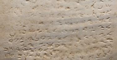 Древнейшую скрижаль с девятью заповедями Моисея продали в США с молотка за 850 тыс. долларов