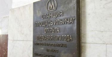 РПЦ заинтересована в дискуссии о переименовании станции метро «Площадь Ильича» в «Андрея Рублева»