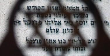 Евреи выступили за возврат отнятого в годы СССР религиозного имущества