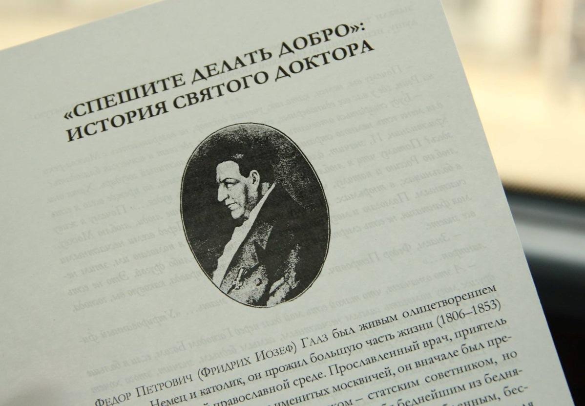 Паломничество по местам «святого доктора Москвы» Фёдора Петровича Гааза