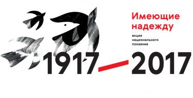 Открылся сайт Акции национального покаяния «Имеющие надежду»
