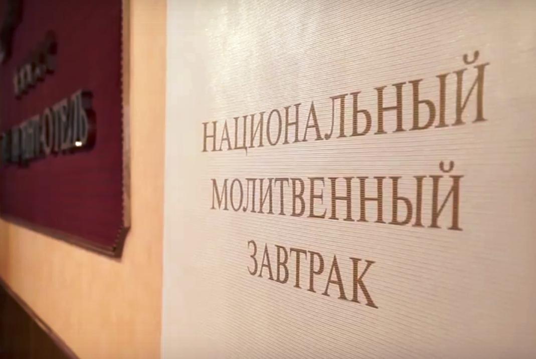«Реформация, а не революция» — XVII Национальный молитвенный завтрак состоялся в Москве