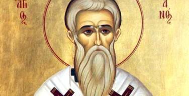 18 марта. Святой Кирилл Иерусалимский, епископ и Учитель Церкви