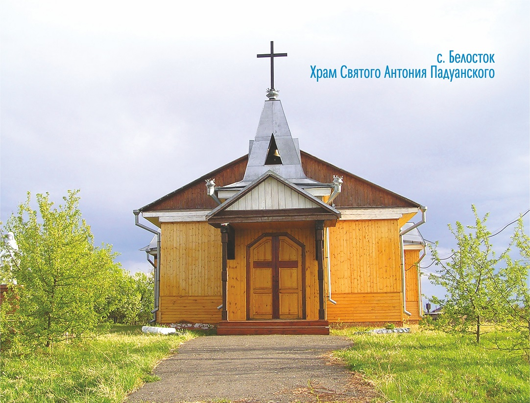 Один из старейших католических костелов России сгорел в Томской области