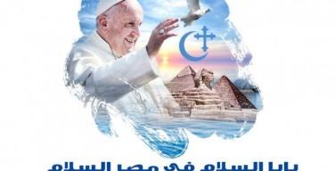 Представлен логотип Апостольского визита Папы Франциска в Египет