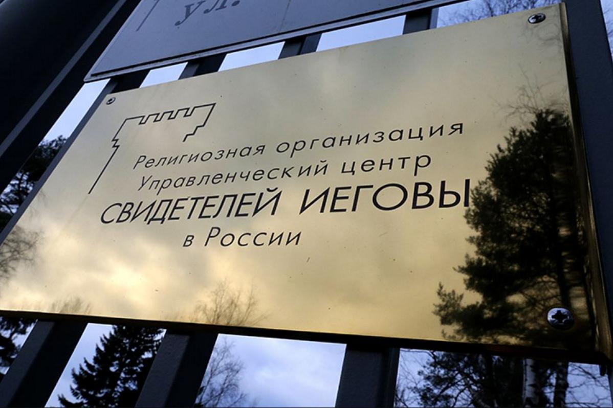 Верховный суд запретил деятельность «Свидетелей Иеговы» в России