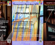 В Новосибирске продолжается Международный Пасхальный фестиваль