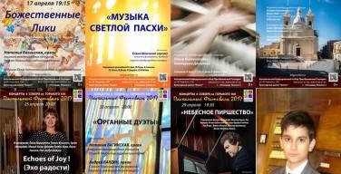 В Новосибирске пройдёт Пасхальный фестиваль