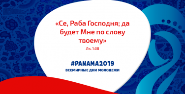 В Панаме представили гимн Всемирных дней молодежи-2019 (ВИДЕО)