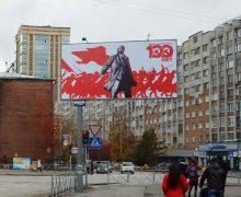 Билборды к 100-летию революции появились в центре Новосибирска — СМИ