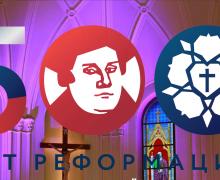 Международная конференция «Наследие Реформации в контексте межхристианского диалога» прошла в Москве