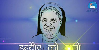 К лику блаженных причислена индийская монахиня-мученица Рани Мария, защищавшая бедных
