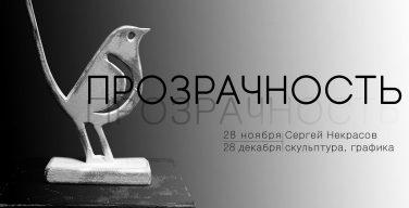 «Прозрачность»: скульптуры Сергея Некрасова, доступные для тактильного осмотра