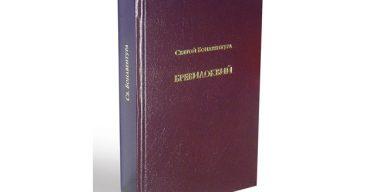В Издательстве Францисканцев вышел первый перевод на русский язык «Бревилоквия» св. Бонавентуры