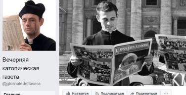 «Вечерней католической газете» — 2 года