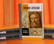 Преподобный Серафим: от жития к биографии