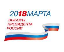 Обращение Председателя Конференции католических епископов России по случаю выборов Президента Российской Федерации