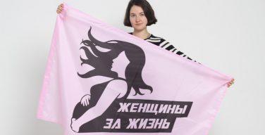 Участницы движения «Женщины за жизнь» призывают установить в Москве памятник нерожденным детям
